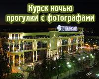 Курск ночью
