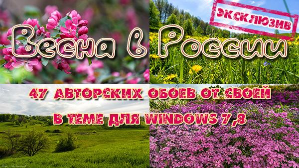 обои весна в России