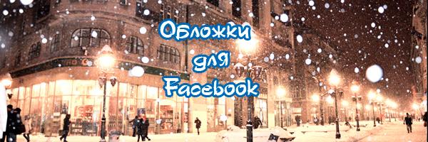 красивые фото обложки для фейсбука