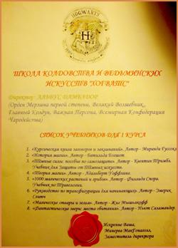 письмо хогвартс русский