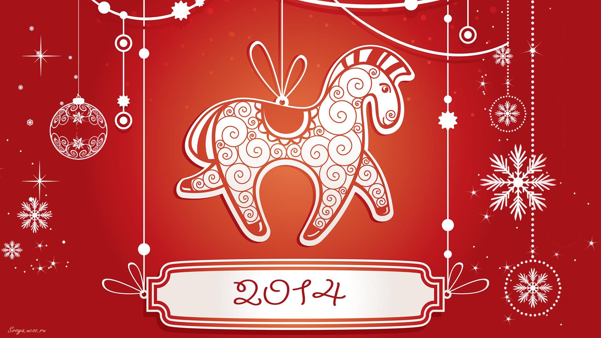 Обои Новый Год 2014 - Год лошади