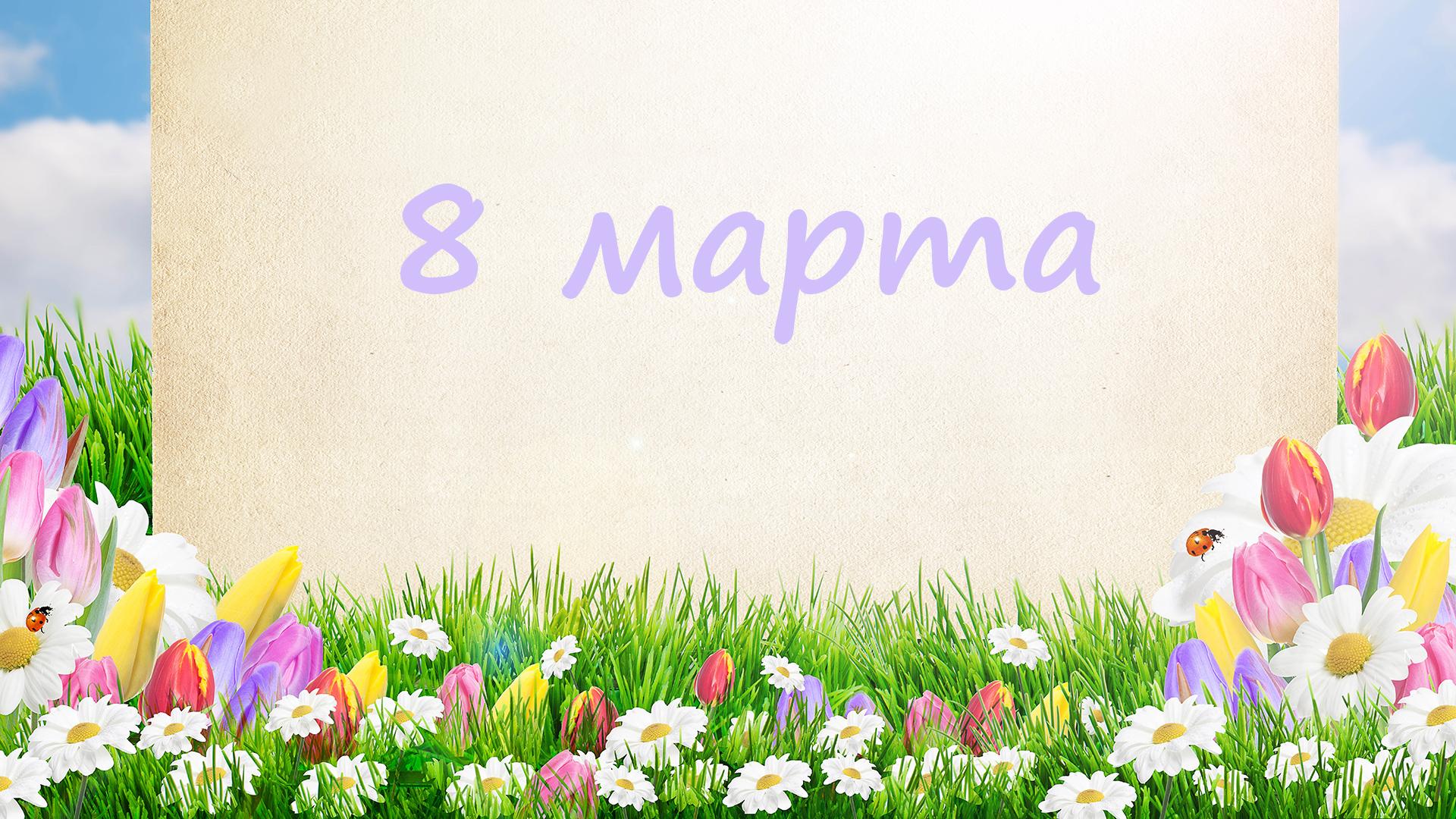Картинки на 8 марта высокое разрешение