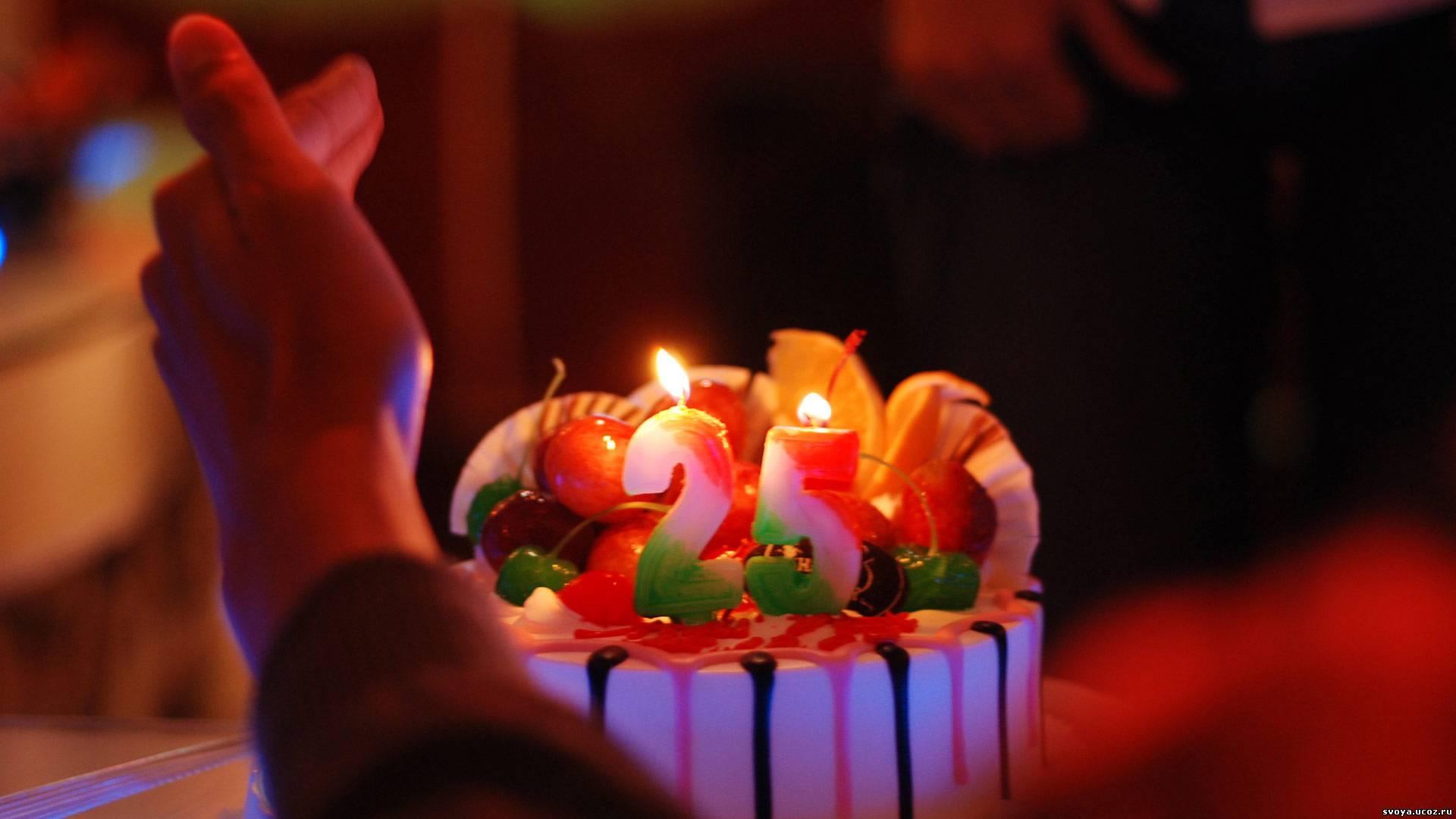 Поздравление ко дню рождения 25 лет смешные