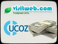 реклама ВизитВеб VisitWeb