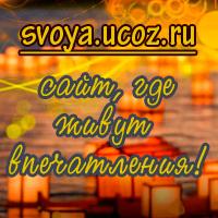 svoya.ucoz.ru