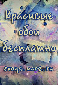 сайт Своя svoya.ucoz
