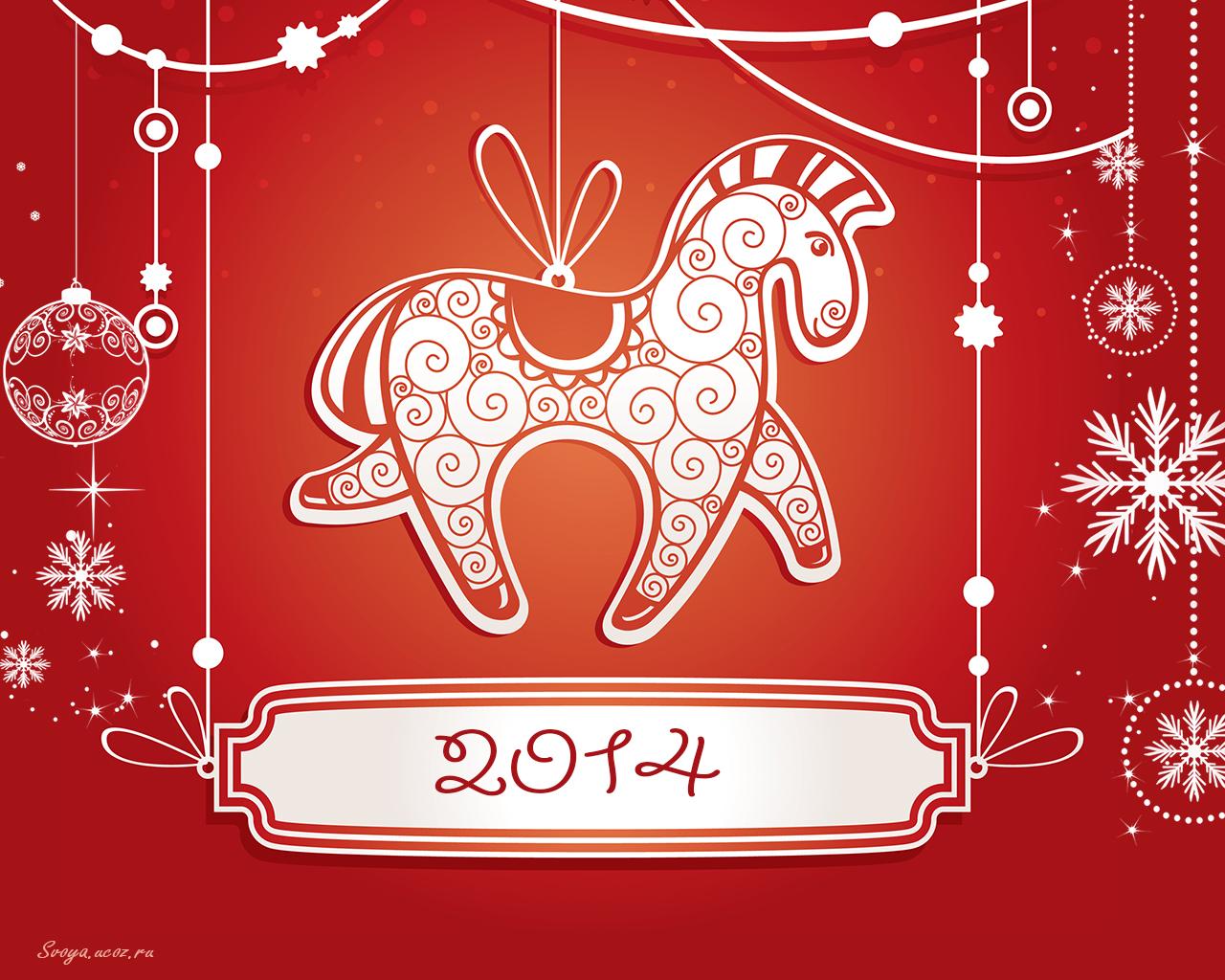 обои год лошади 2014- 1280х1024