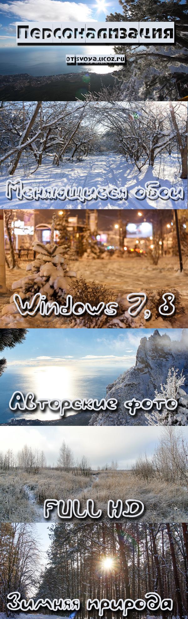 скачать темы со сменой картинок для windows 7